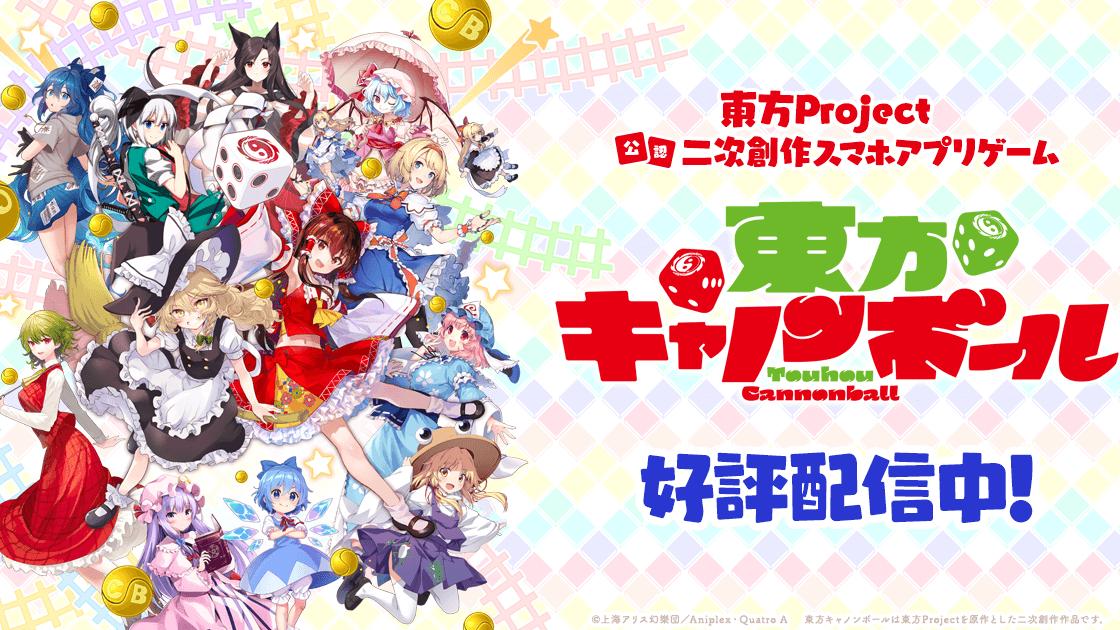 『東方キャノンボール』「東方Project」の新作二次創作ゲームがスマホアプリで登場!