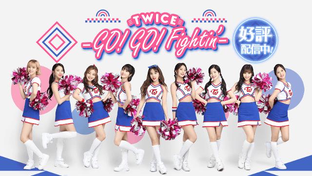 『TWICE -GO! GO! Fightin'-』世界初のTWICE公式ゲームアプリが登場!TWICE10人目の仲間になって、世界の笑顔を取り戻せ!
