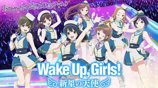 『Wake Up, Girls! 新星の天使』アイドルとして活動するキャラクターたちを育成する「リズムライブ&アイドル活動ゲーム」本日サービス開始!
