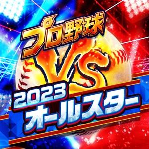 プロ野球VS