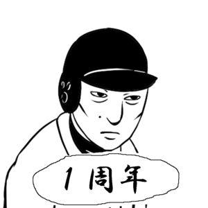 【野球】おかず甲子園 全国編【育成シミュレーション】