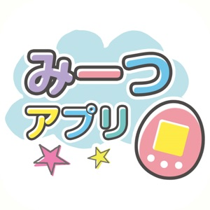たまごっちみーつアプリ