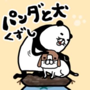 パンダと犬くずし