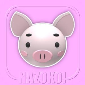 脱出ゲーム 三匹の豚 -リメイク-
