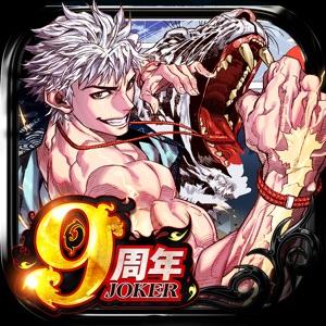 ジョーカー~ギャングロード~