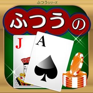 ふつうのブラックジャック- カジノ トランプゲーム!