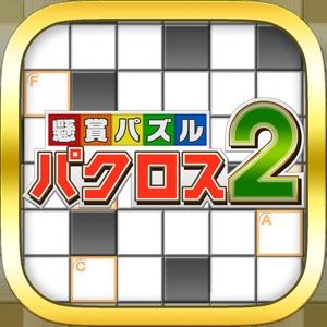 懸賞パズルパクロス2