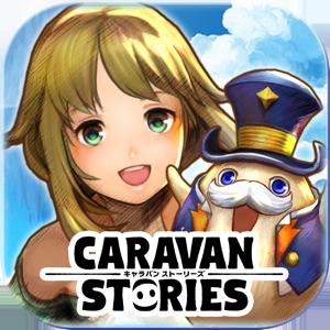 CARAVAN STORIES[キャラバンストーリーズ]