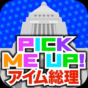 Pick Me Up!〜アイム総理〜