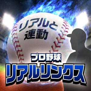 プロ野球 リアルリンクス
