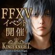 【FINAL FANTASY XV UNIVERSE】キングスナイト