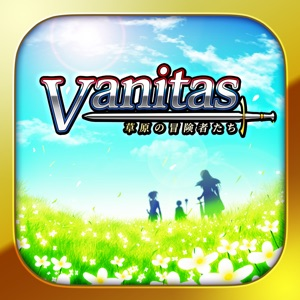 Vanitas 草原の冒険者たち