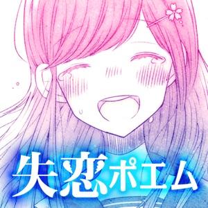 失恋ポエム-世界一泣けるガチャ