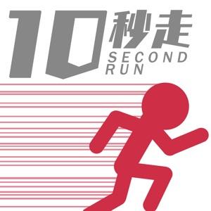 10秒走-伝説のランアクションゲーム-