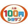 大体100円ショップ