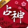 占神 - 東洋占いの完全版, 韓国の代表運勢アプリ