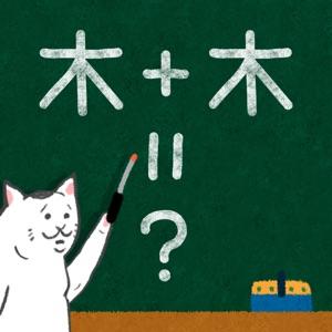 脳トレ・合体漢字パズル