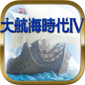 大航海時代Ⅳ