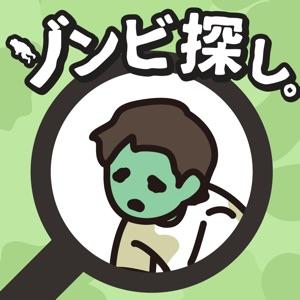 ゾンビを探せ!