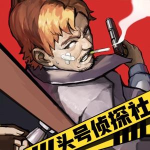 一番探偵社