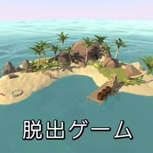 脱出ゲーム 無人島からの脱出