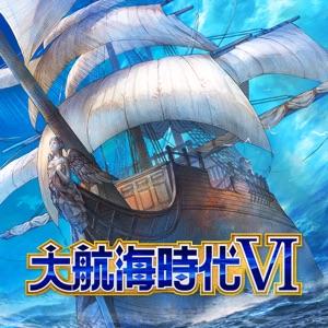 大航海時代Ⅵ
