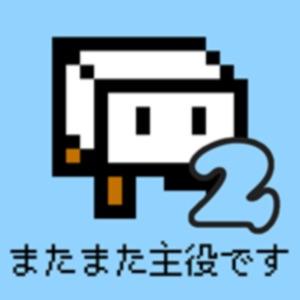 とうふファンタジー2