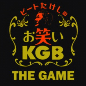 ビートたけしのお笑いKGB ~THE GAME~