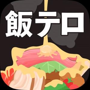 【飯テロパズル】悪魔鍋~大丈夫、ゲームだからカロリーゼロ~