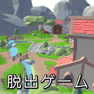 脱出(?)ゲーム RPGの最初の村の準備をしよう